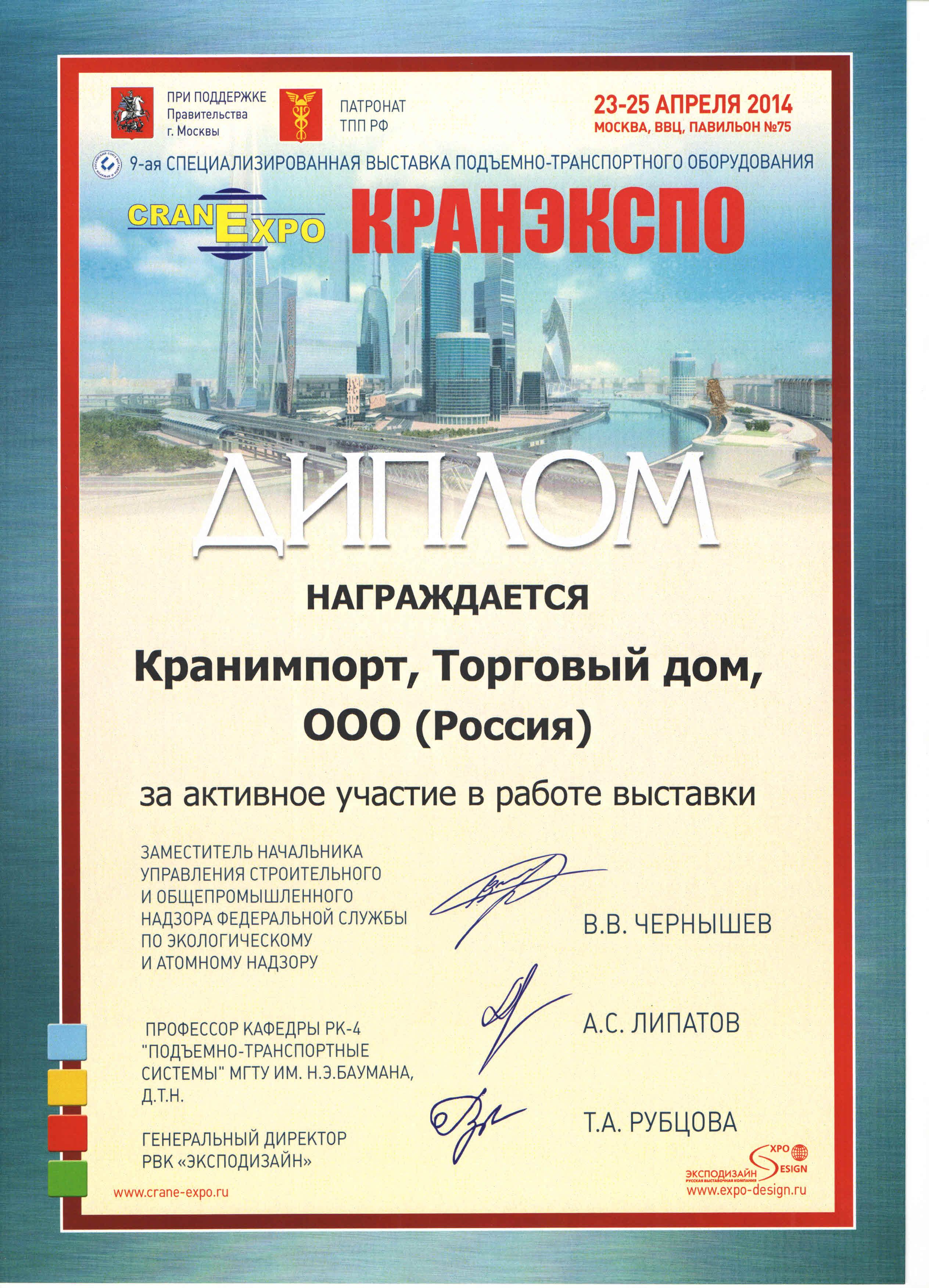 диплом выставки кранэкспо