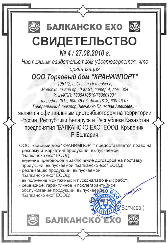 Сертификат КРАНИМПОРТ как официального дистрибьютера завода Балканско Эхо