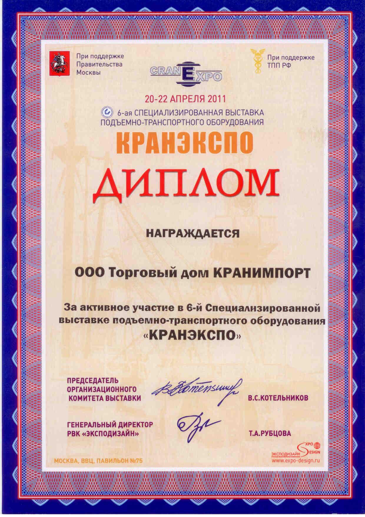 Диплом КРАНИМПОРТ за активное участие в выставке КРАНЭКСПО в Москве
