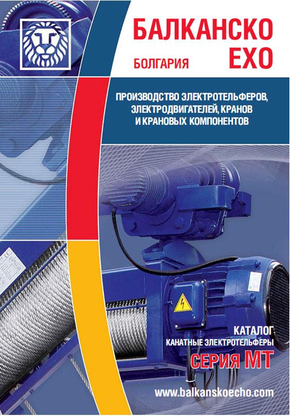 Каталог болгарских талей электрических серии МТ