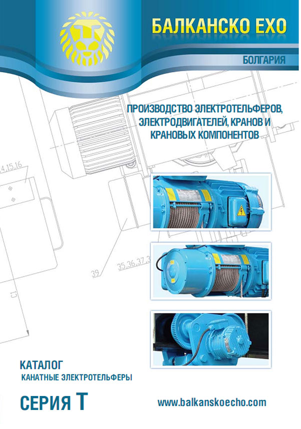 Каталог болгарских талей электрических серии Т