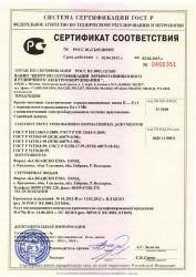 Сертификат Балканско Ехо на рудничное взрывозащищенное электрооборудование (краны мостовые)